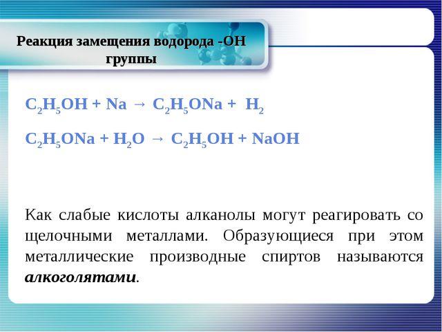 Реакция замещения водорода -ОН группы С2Н5ОН + Na → C2H5ONa + H2 C2H5ONa + H2...