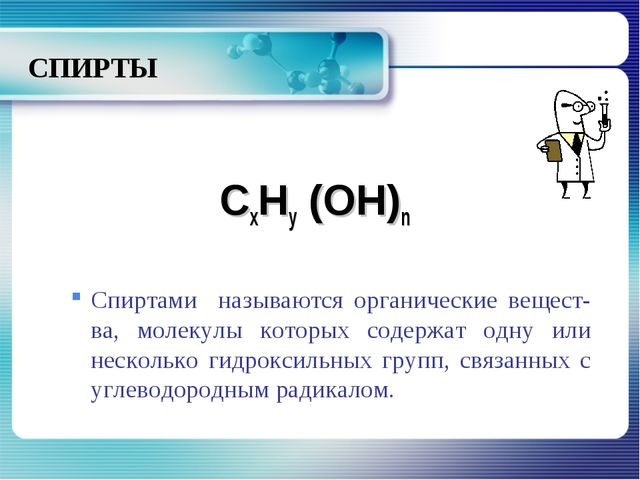 СПИРТЫ CxHy (OH)n Спиртами называются органические вещест-ва, молекулы которы...