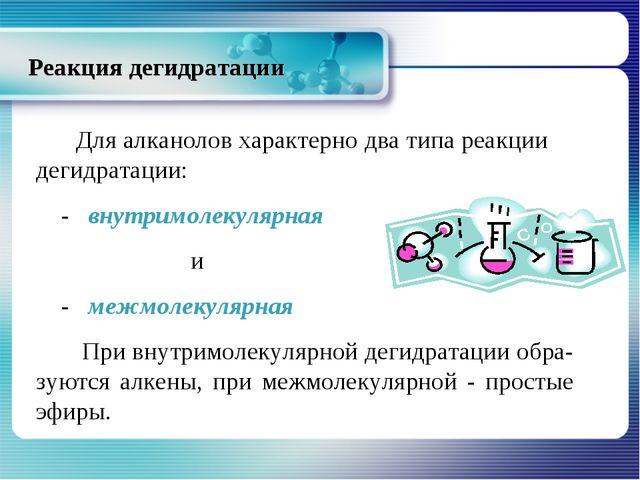 Реакция дегидратации Для алканолов характерно два типа реакции дегидратации:...