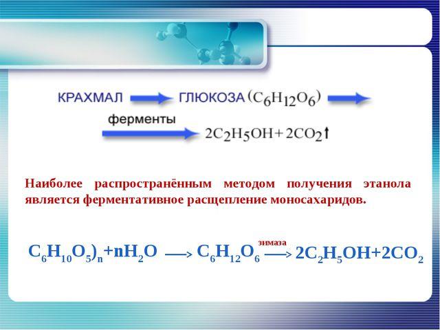 Наиболее распространённым методом получения этанола является ферментативное р...