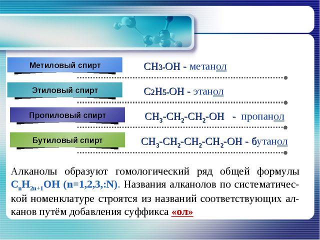 Алканолы образуют гомологический ряд общей формулы CnH2n+1OH (n=1,2,3,:N). На...