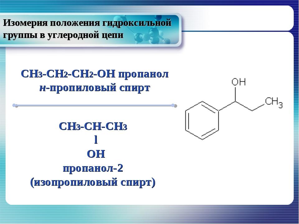 Изомерия положения гидроксильной группы в углеродной цепи CH3-CH2-CH2-OH проп...