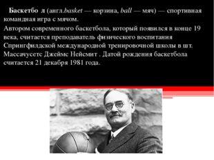 Баскетбо́л(англ.basket— корзина,ball— мяч)— спортивная командная игра с