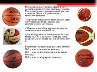 Мяч должен имеет форму сферы и быть установленного оттенка оранжевого цвета.