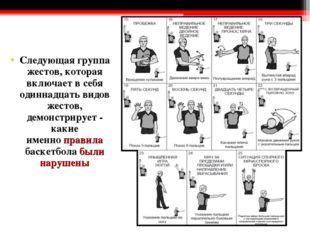Следующая группа жестов, которая включает в себя одиннадцать видов жестов, де