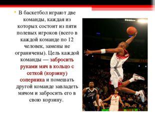 В баскетбол играют две команды, каждая из которых состоит из пяти полевых игр