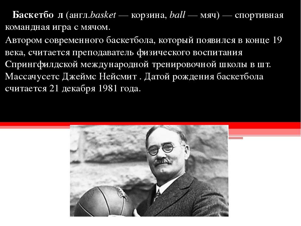 Баскетбо́л(англ.basket— корзина,ball— мяч)— спортивная командная игра с...
