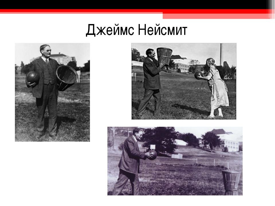 Джеймс Нейсмит