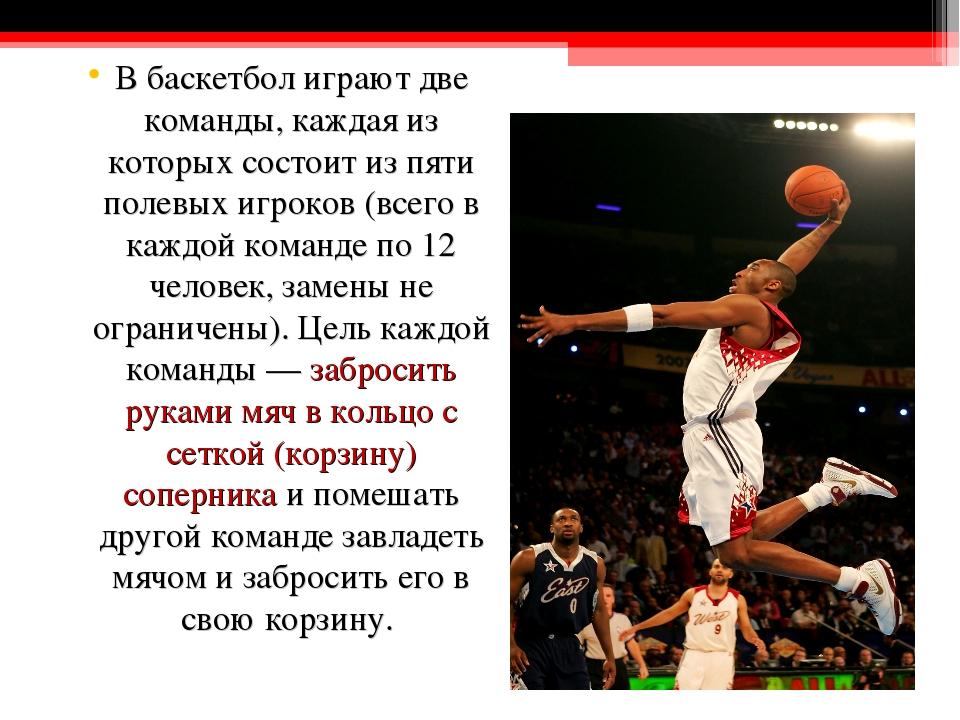В баскетбол играют две команды, каждая из которых состоит из пяти полевых игр...