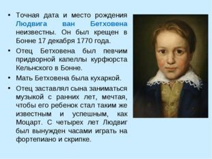 Точная дата и место рождения Людвига ван Бетховена неизвестны. Он был крещен