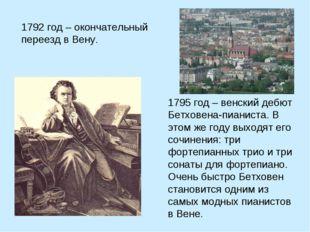1795 год – венский дебют Бетховена-пианиста. В этом же году выходят его сочин