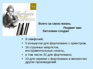Всего за свою жизнь Людвиг ван Бетховен создал 9 симфоний, 5 концертов для ф