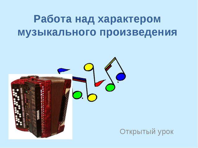 Работа над характером музыкального произведения Открытый урок