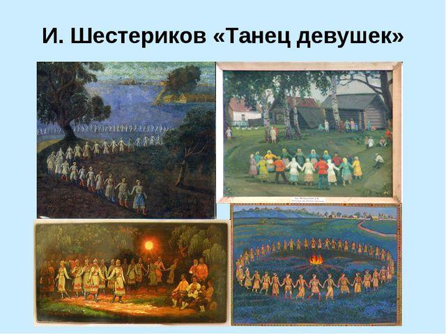 И. Шестериков «Танец девушек»