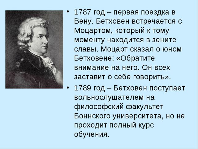 1787 год – первая поездка в Вену. Бетховен встречается с Моцартом, который к...