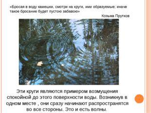 «Бросая в воду камешки, смотри на круги, ими образуемые; иначе такое бросание
