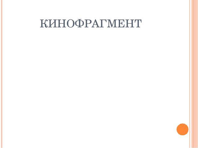 КИНОФРАГМЕНТ