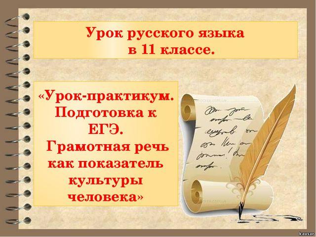 «Урок-практикум. Подготовка к ЕГЭ. Грамотная речь как показатель культуры чел...