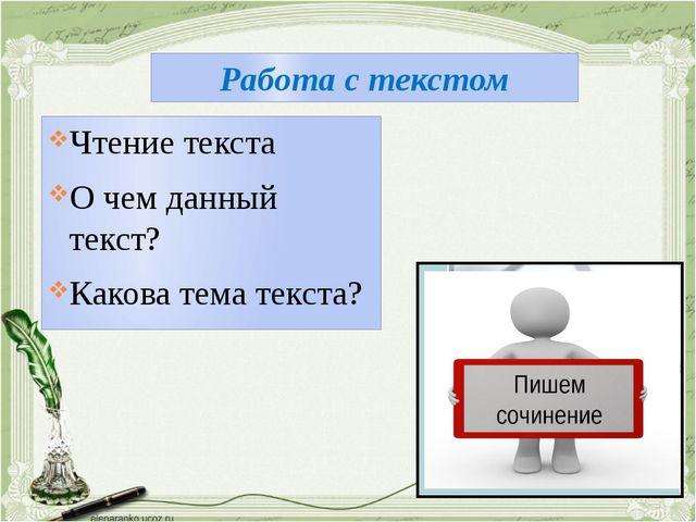 Работа с текстом Чтение текста О чем данный текст? Какова тема текста?
