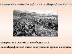 персы перестали считаться непобедимыми победа в Марафонской битве воодушевила
