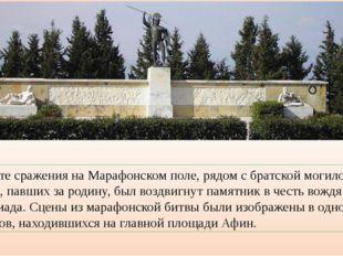 На месте сражения на Марафонском поле, рядом с братской могилой воинов, павши
