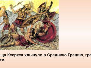 Полчища Ксеркса хлынули в Среднюю Грецию, грабя её области.
