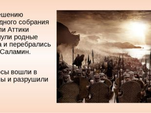 По решению Народного собрания жители Аттики покинули родные места и перебрали
