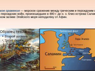 Саламинское сражение — морское сражение между греческим и персидским флотами