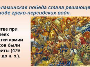 Саламинская победа стала решающей в ходе греко-персидских войн. В битве при П