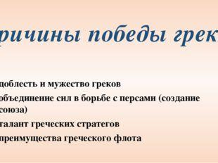 доблесть и мужество греков объединение сил в борьбе с персами (создание союза