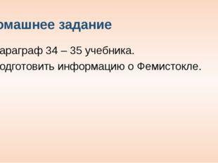 Домашнее задание Параграф 34 – 35 учебника. Подготовить информацию о Фемисток