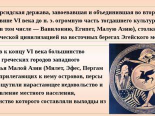 Персидская держава, завоевавшая и объединившая во второй половине VI века до