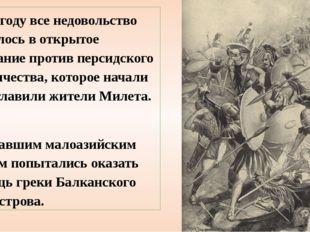 В 500 году все недовольство вылилось в открытое восстание против персидского