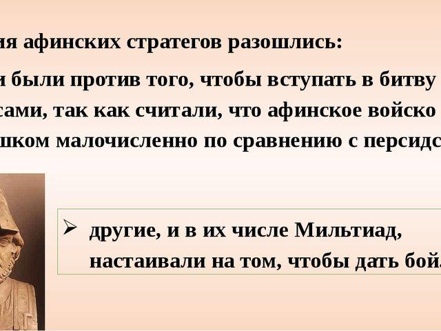 другие, и в их числе Мильтиад, настаивали на том, чтобы дать бой. Мнения афин...
