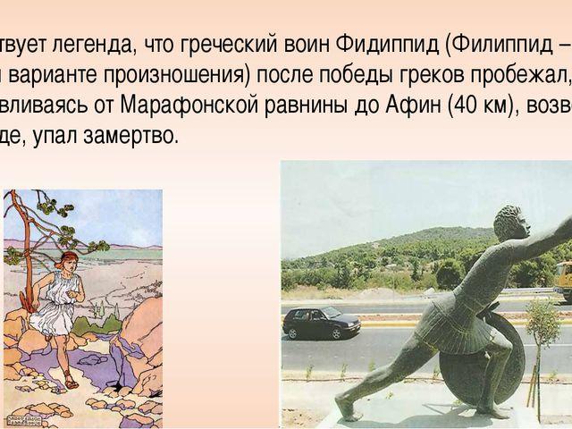 Существует легенда, что греческий воин Фидиппид (Филиппид – в другом варианте...