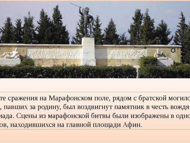 На месте сражения на Марафонском поле, рядом с братской могилой воинов, павши...