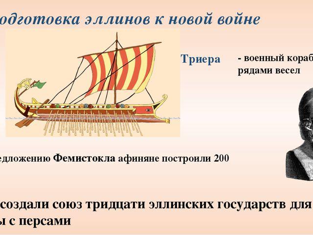Подготовка эллинов к новой войне По предложению Фемистокла афиняне построили...