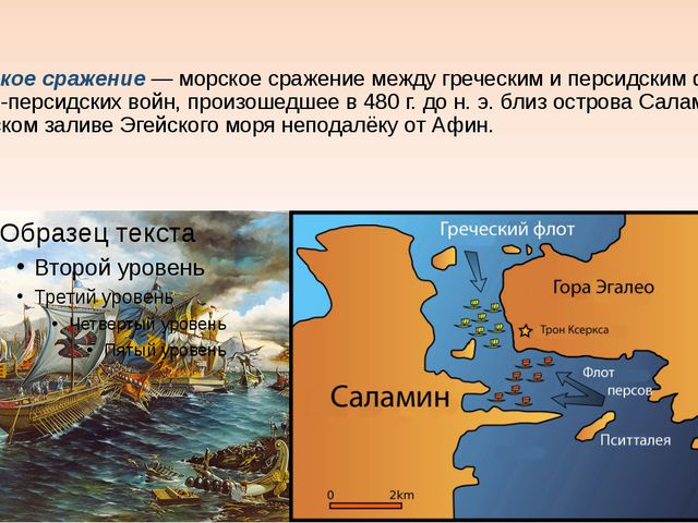Саламинское сражение — морское сражение между греческим и персидским флотами...