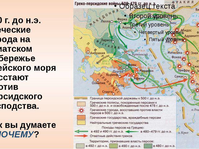 500 г. до н.э. греческие города на азиатском побережье Эгейского моря восстаю...
