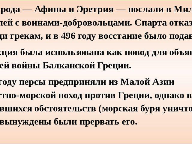 Два города — Афины и Эретрия — послали в Милет 25 кораблей с воинами-добровол...
