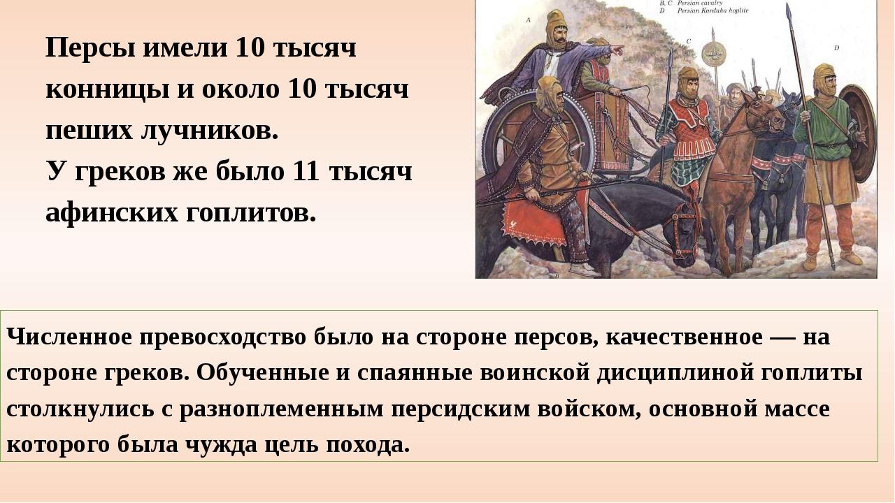 Численное превосходство было на стороне персов, качественное — на стороне гре...