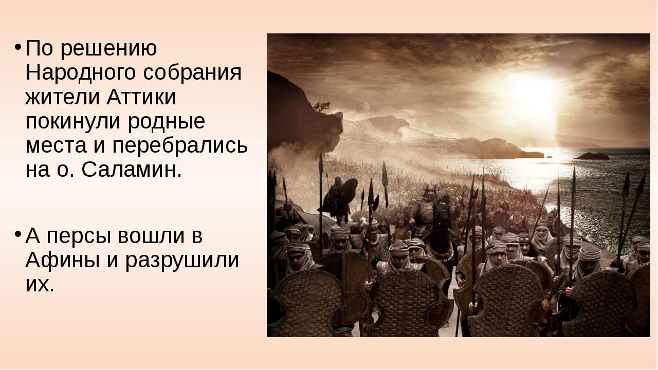 По решению Народного собрания жители Аттики покинули родные места и перебрали...
