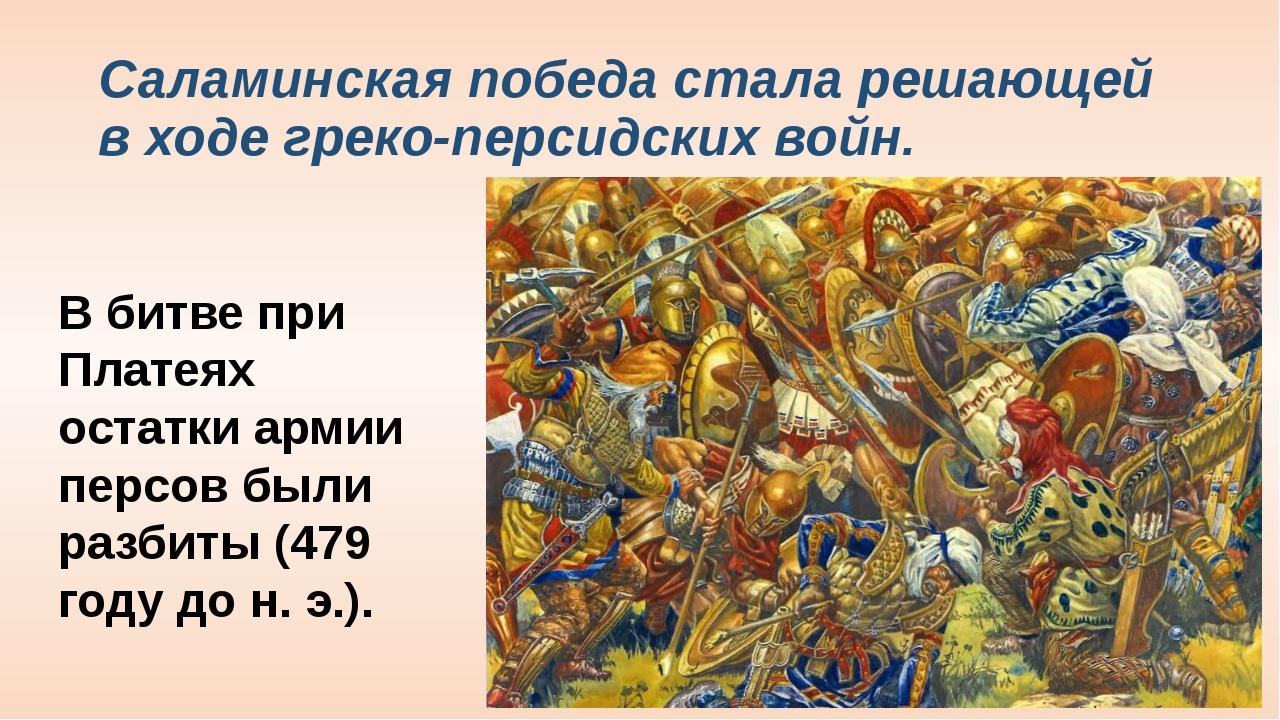 Саламинская победа стала решающей в ходе греко-персидских войн. В битве при П...