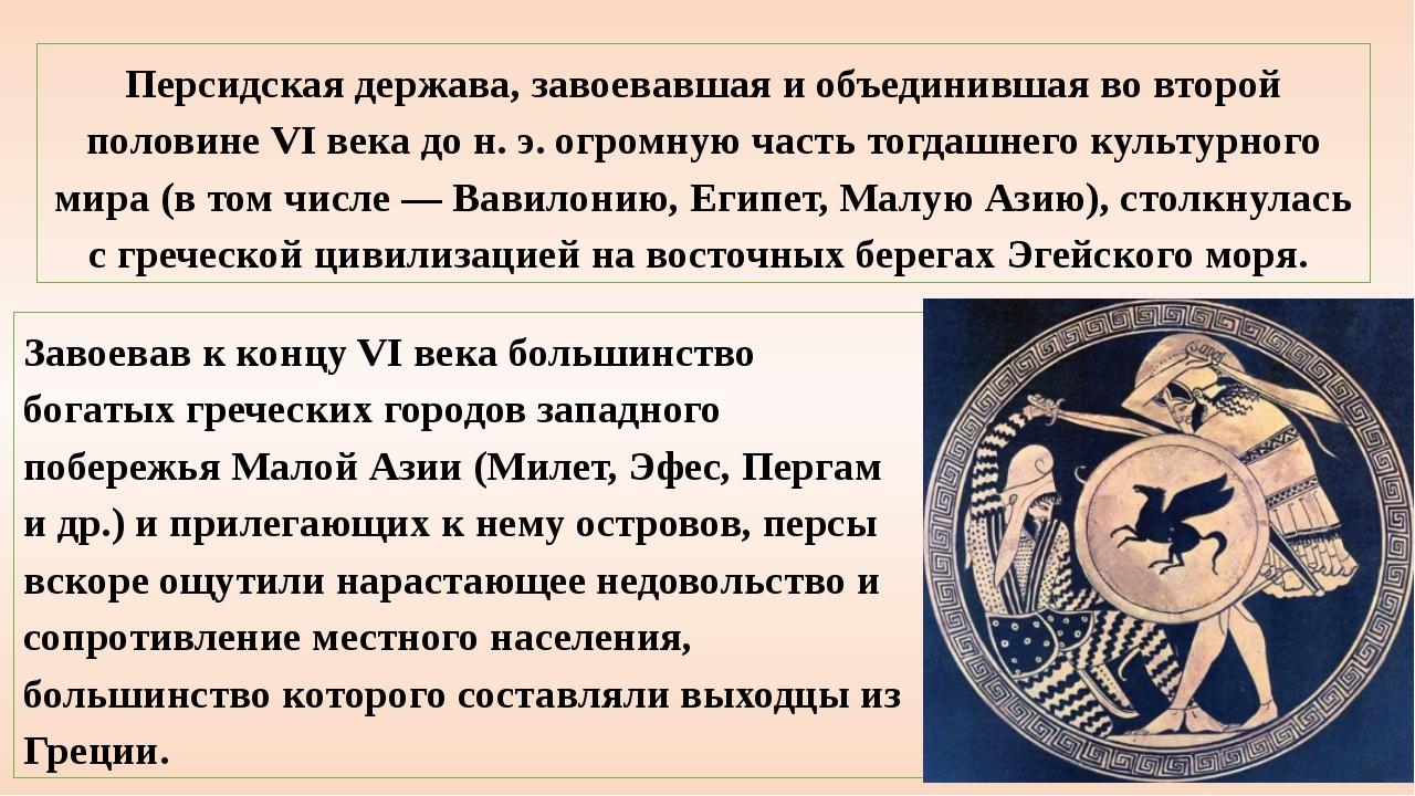 Персидская держава, завоевавшая и объединившая во второй половине VI века до...