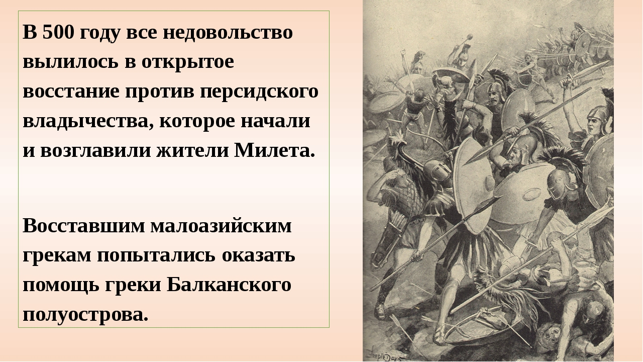 В 500 году все недовольство вылилось в открытое восстание против персидского...