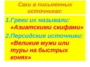 Саки в письменных источниках: Греки их называли: «Азиатскими скифами» Персидс