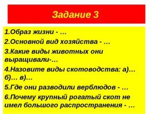 Задание 3 1.Образ жизни - … 2.Основной вид хозяйства - … 3.Какие виды животны