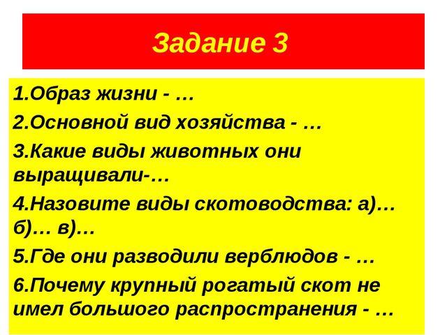 Задание 3 1.Образ жизни - … 2.Основной вид хозяйства - … 3.Какие виды животны...