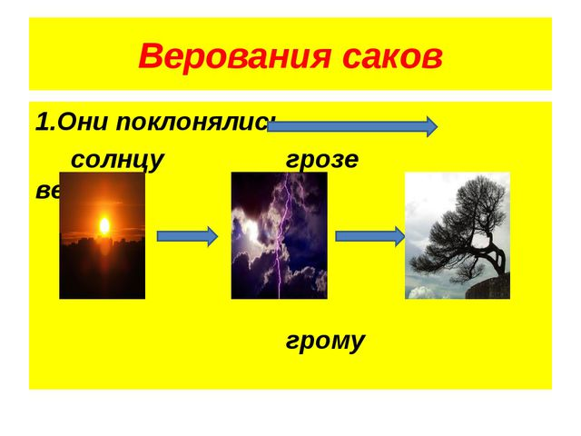 Верования саков 1.Они поклонялись солнцу грозе ветру грому