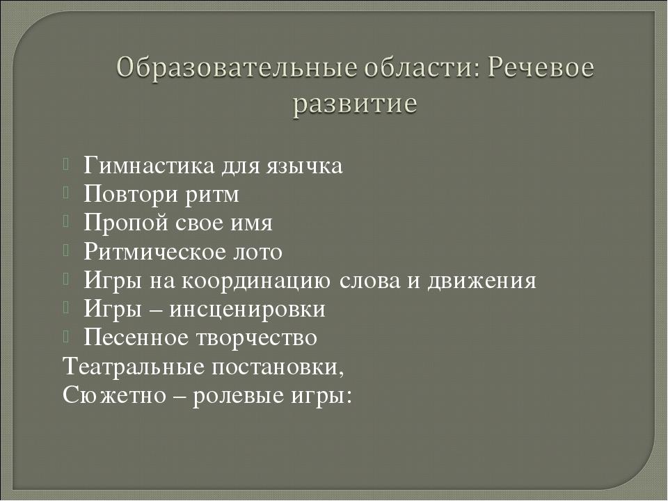 Гимнастика для язычка Повтори ритм Пропой свое имя Ритмическое лото Игры на...